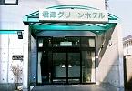 君津グリーンホテル